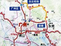 新白广城际建成后 广深机场将直接连通