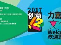 第六届力嘉创意文化节系列活动开启 免费