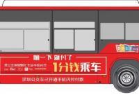 深圳一分钱坐公交活动什么时候结束?