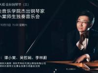 免费领票中央音乐学院杰出钢琴家音乐会