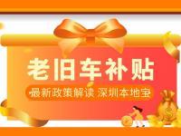 深圳老旧车提前淘汰奖励补贴政策解读(2