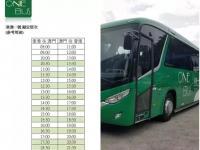 香港澳门直通巴士港澳一号时刻表