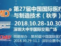 深圳ICMD秋季医疗器械展时间、地点