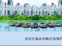 深圳老旧车淘汰补贴在线预约指南(官网