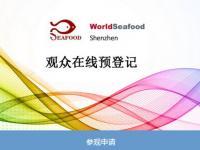 深圳国际渔业博览会门票多少钱