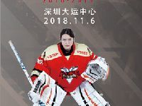 加拿大女子冰球联赛深圳站门票多少钱?购