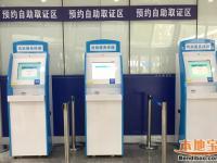 中英街通行证网上办理全指南(材料+时间
