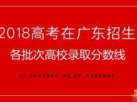 2018年高考在广东招生各高校投档分数线