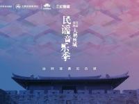 2018深圳大鹏所城民谣音乐季来啦 时间、
