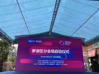 2018深圳书博会罗湖区分会场活动介绍及