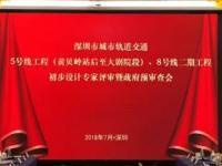 深圳地铁5号线西延段初步设计专家评审会