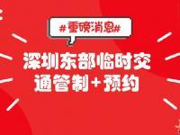 深圳东部部分区域实行临时交通管制(时