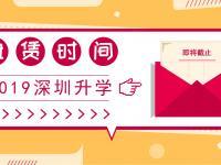 2019深圳各区租赁证明办理时间汇总 再不