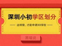 深圳10区公办小学初中最新招生范围汇总
