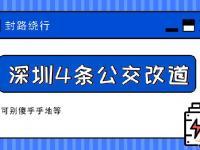 龙岗区这些路段封路施工7个月 深圳4条公