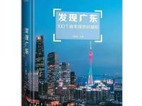 广东100个最美观景拍摄点名单出炉 深圳