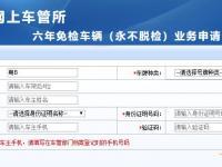 深圳六年免检车永不脱检登记指南 一次申