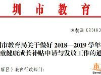 深圳2018-2019学年在园儿童成长补贴申请