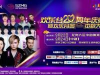 深圳欢乐谷20周年庆典晚会阵容 宇春谭维