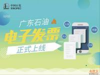 深圳中国石化加油站电子发票开具全指引