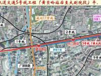 深圳地铁5号线西延至大剧院段规划(开工