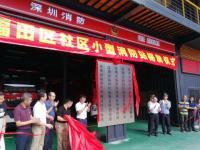 八卦岭所举行社区小型消防站揭牌仪式