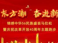 锦绣中华56民族红色跑,十月一号开跑