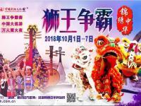 锦绣中华国庆节怎么去