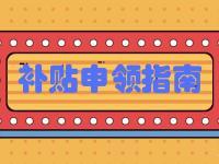 深圳民办学位补贴申请全攻略(材料+金额