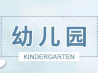 光明区凤凰东坑幼儿园通过区一级幼儿园