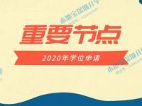 2020年深圳學位申請的注意 這些重要節點
