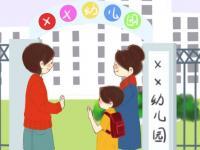 南山区新增设立45所公办幼儿园 3所已有