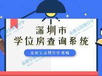 深圳學位房查詢系統(各區官網地址彙總