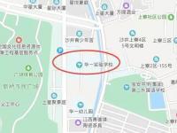 深圳市华一实验学校2020年春季招生开始