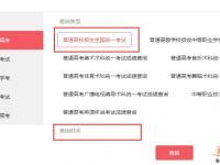 2019年广东高考成绩查询唯一官网(电脑