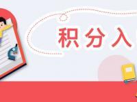 深圳10區小一初一積分入學超全解析 202