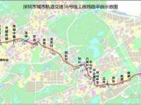 深圳地铁16号线4个站点有新进展 预计20