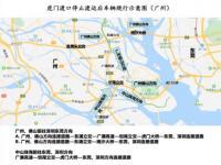 虎门渡口5月25日起关停 可从虎门大桥及