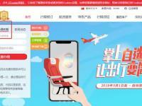 深圳航空国际机票非自愿自助改期指南(
