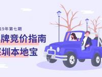 深圳2019年第7期车牌竞价指南 最高不得