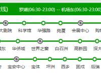 深圳地铁1、3号线19个提前开放公共卫生