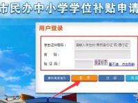 深圳民办学位补贴审核结果开放查询 不合