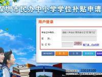 2019年秋季深圳市民办学校学位补贴第二