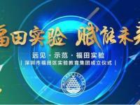 福田区实验教育集团正式成立 侨香外国语