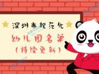 深圳市规范化幼儿园名单全汇总(持续更