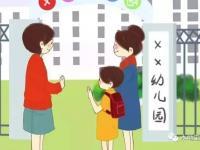 最全幼儿园准备攻略来啦 只需做这4方面