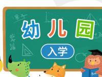 2020年深圳10区幼儿园录取规则汇总 禁止