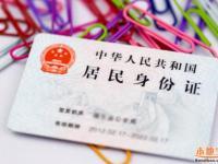 2021年光明區學位申請一定要兒童身份證
