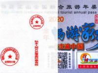 广东版2020锦绣江山旅游年票特惠128元