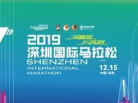 2019深圳国际马拉松第二轮抽签时间及查